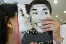 Un bacio da copertina